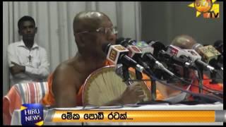 Malwathu Anunayaka thero opposed to The new constitution
