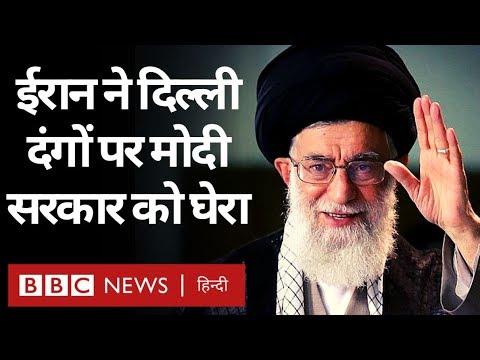 Iran के सर्वोच्च नेता  Sayyid Ali Hosseini Khamenei ने दिल्ली दंगों पर Modi Sarkar को घेरा?