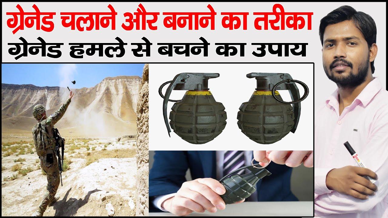 ग्रेनेड काम कैसे करता है? | Time-Delay Grenade & Impact Grenades | Types Of Grenades | Grenade