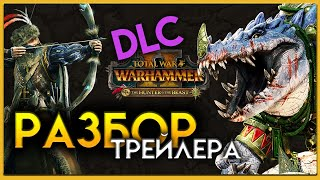 Империя против Лизардменов (разбор трейлера Total War WARHAMMER II - The Hunter & The Beast)