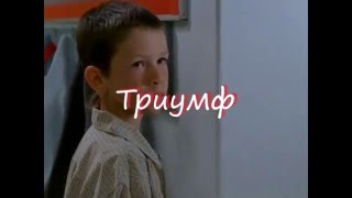 the TRIUMPH- Триумф - История Рона Кларка.Трейлер.