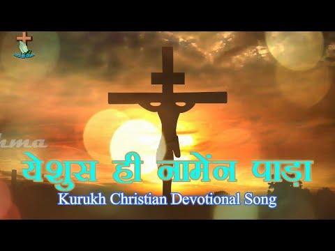येशुस ही नामेंन पाड़ा  Yesus Hi Naamen Pada | Kurukh Jesus Song | With Lyrics