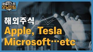해외주식(테슬라, 아마존닷컴, 페이스북, 마이크로소프트…