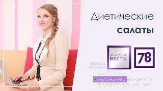Как приготовить полезный и диетический салат? Диетолог Инна Кононенко для 78 канала, СПб.