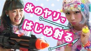 【はじめしゃちょーコラボ★】水鉄砲で氷の槍をつくる!! Collab with Hajime syacho! Making an ice arrow
