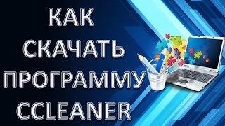 Как бесплатно скачать программу CCleaner