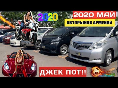 🇦🇲Авторынок в Армении 23 Мая 2020!!🚀Ваш Авторынок Новые Цены!!