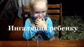 видео Ингаляции с нафтизином и физраствором для детей