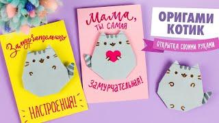 как сделать из бумаги красивую открытку маме
