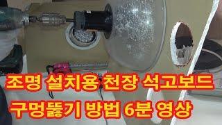Installation of LED Downlight …