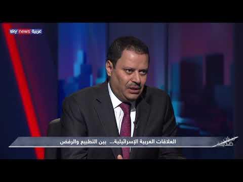 العلاقات العربية الإسرائيلية.. بين التطبيع والرفض  - نشر قبل 5 ساعة