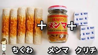 これヤバいくらいお酒進みます!超簡単5分で作れる激ウマおつまみ『やみつきちくわ』の作り方Chikuwa Menma Cheese