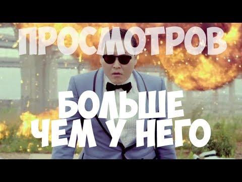 Видео, которое набрало БОЛЬШЕ ПРОСМОТРОВ чем GANGNAM STYLE - Популярные видеоролики!