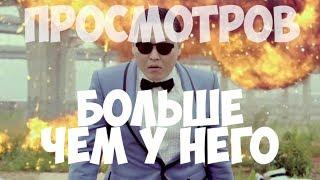 Видео, которое набрало БОЛЬШЕ ПРОСМОТРОВ чем GANGNAM STYLE