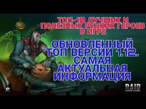 Raid Shadow Legends. ТОП-10 ЛУЧШИХ И ПОЛЕЗНЫХ РЕДКИХ ГЕРОЕВ. ОБНОВЛЕННЫЙ ТОП ВЕРСИЯ 1.12