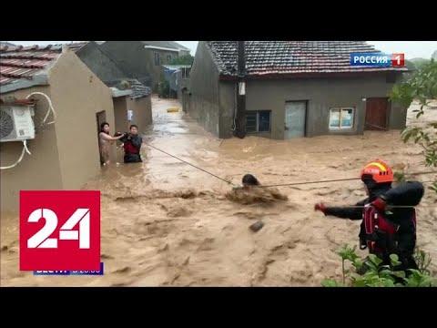 Страшный тайфун в Китае: десятки погибших и неизвестное число пропавших - Россия 24