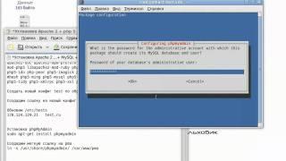 6. Уроки VDS. Установка MySQL + phpMyAdmin(В этом видеоуроке: Установим MySQL-сервер и phpMyAdmin для управления базами данных через браузер. Решим частую..., 2010-08-09T09:28:56.000Z)