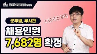 2021년 군무원 채용 인원 행안부 발표!!
