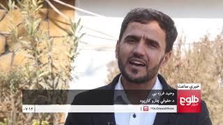 LEMAR NEWS 15 December 2018 /۱۳۹۷ د لمر خبرونه د لیندۍ ۲۴ نیته