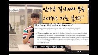 임산부 갈비뼈 통증 2019년 자료로 원인 해결법 분석…