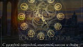 Юра Шатунов--Дни уходят...(мой клип)