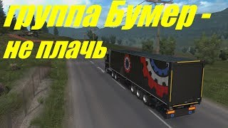 Euro Truck Simulator 2 - Клип [группа Бумер - не плачь]