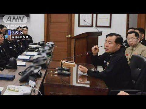 """韓国海軍幹部、""""レーダー照射""""部隊を「叱責」か(19/01/08)"""
