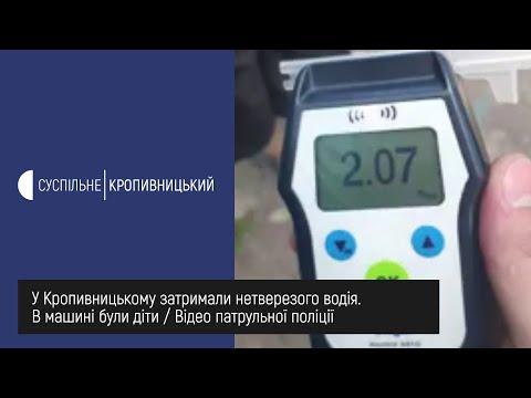 Суспільне Кропивницький: У Кропивницькому патрульні затримали нетверезого водія. В машині були діти