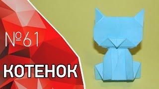 Милый оригами котенок из бумаги