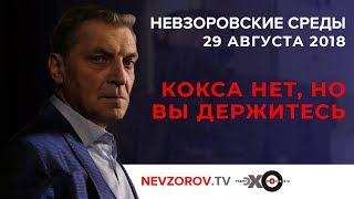 Невзоровские среды на радио «Эхо Москвы» . Эфир от 29.08.2018