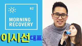 #36 Hangover Cure, Morning Recovery, CEO Sisun 숙취해소 음료 개발, 미국서 대박 낸 이시선 대표 | 생쇼 SangShow (Eng Sub)