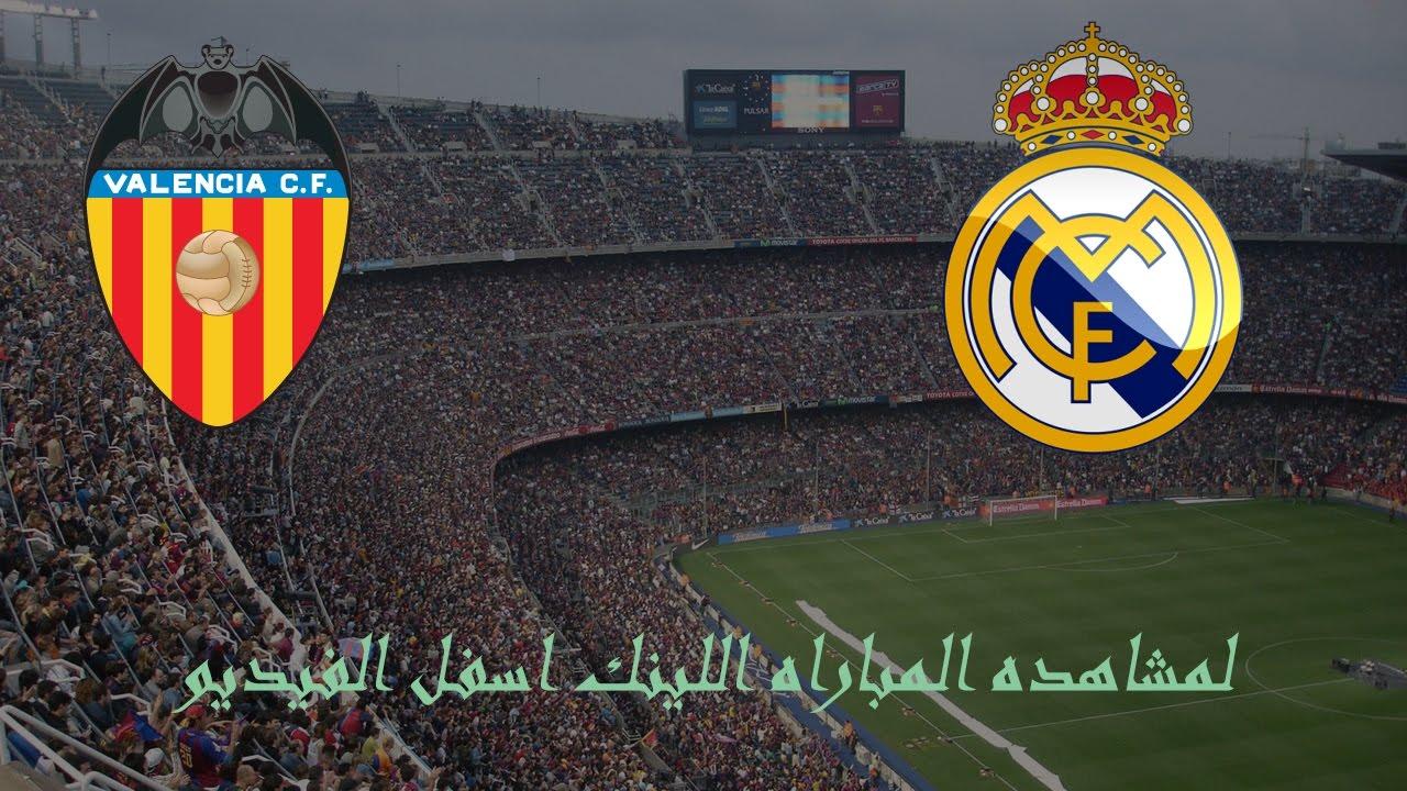 مباراة بث مباشر ريال مدريد