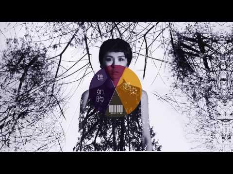 魏如昀-感染(Lyrics Video)