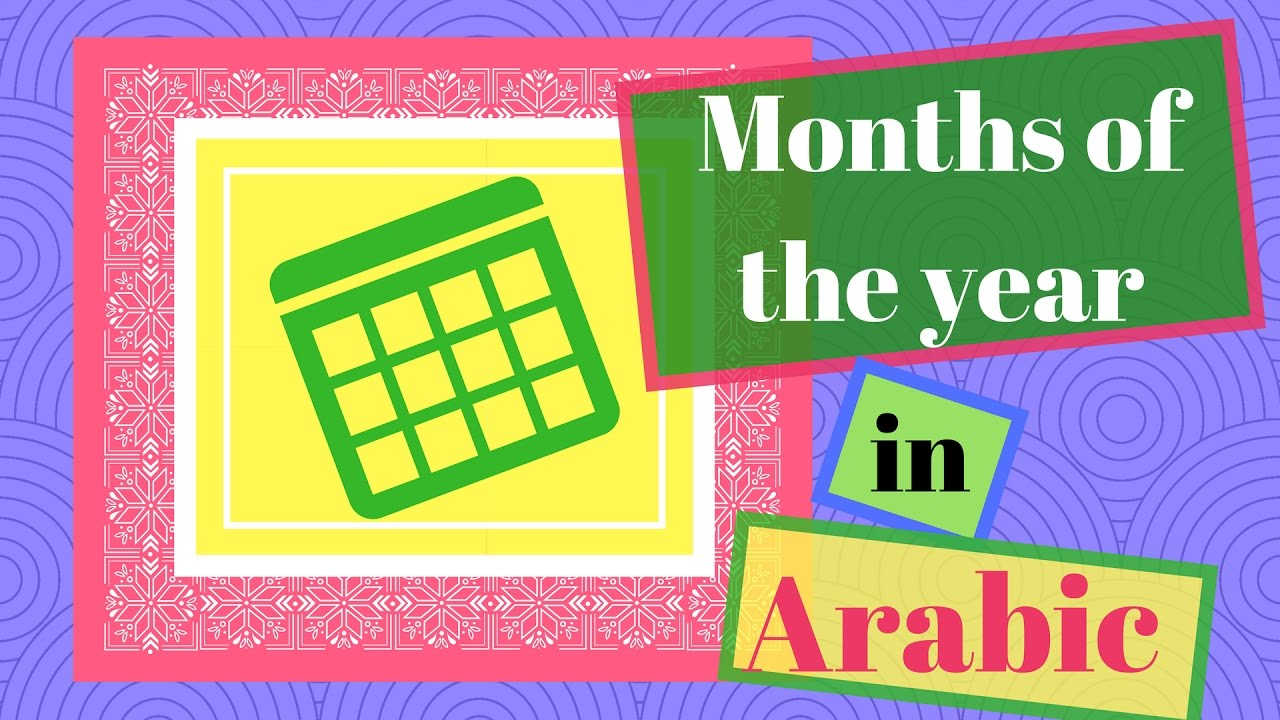 Months of the year in Arabic - HD