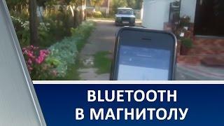 Bluetooth в магнитофон