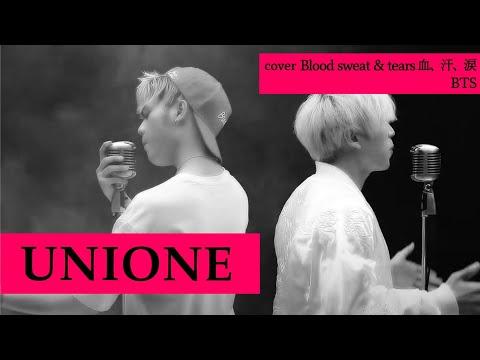 "#UNIONE Blood sweat & tears 血、汗、涙피 땀 눈물 / BTS 防弾少年団 (Covered by UNIONE ""ユニオネ"" ])"