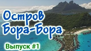 видео Отдых на Французской Полинезии 2018
