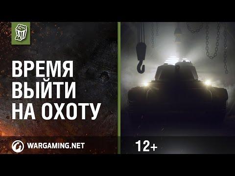 """Реклама WoT """"Время выйти на охоту"""". Интернет-версия"""