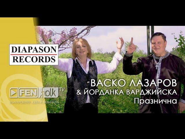 ВАСКО ЛАЗАРОВ и ЙОРДАНКА ВАРДЖИЙСКА - Празнична / VASKO LAZAROV & YORDANKA VARDZHIYSKA - Praznichna