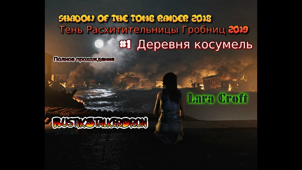 Tombraider 2019