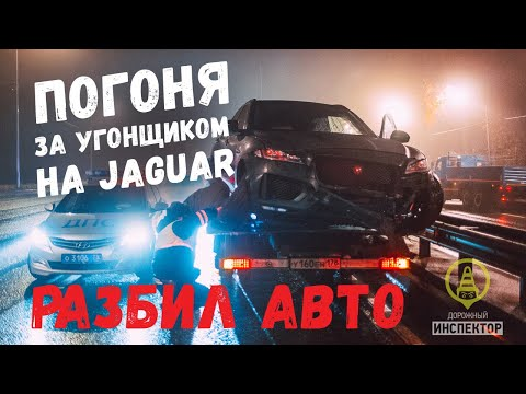 ДОРОЖНЫЙ ИНСПЕКТОР. СПб. Погоня ДПС за угонщиком на Jaguar.