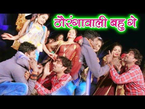 ठौरगावाली बहु गे - Famous Bhojpuri Song 2019 - Bansidhar Chaudhary - JK Yadav Films