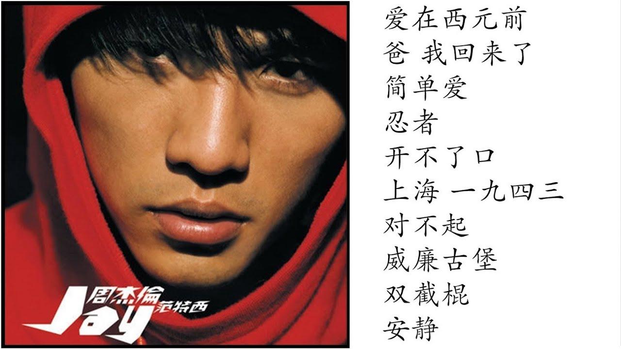 2. 周杰倫 范特西 (2001專輯) Jay Chou (Fantasy) Full Album   周杰倫好聽的10首歌 Best Songs Of Jay Chou 周杰倫最偉大的命中 ...