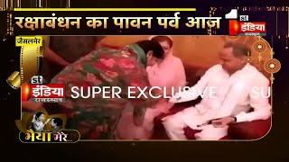 CM Gehlot ने Congress की महिला विधायकों से बंधवाई राखी | Raksha Bandhan