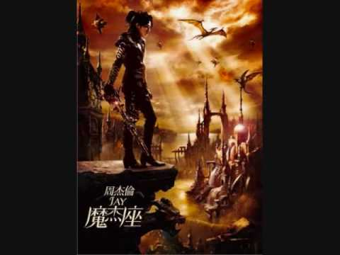龍戰騎士 Dragon Knight - Jay Chou [LYRICS] [DOWNLOAD]