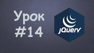 Изучаем jQuery | Урок №14 - Функция html() и text()