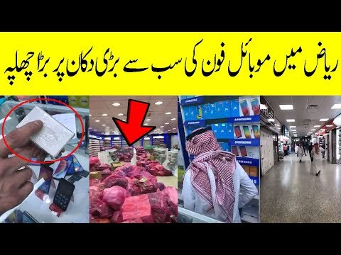 Biggest Mobile Phone Market In Riyadh Saudi Arabia Today | Saudi News Urdu Hindi | Arab Urdu News