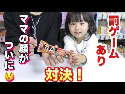 ついにママの顔が!?罰ゲームで公開宣言!!そのまんまコーラ&ソーダで対決!!