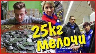 ВЛОГ ♦ В наглую расплатился 25 кг  МЕЛОЧЬЮ
