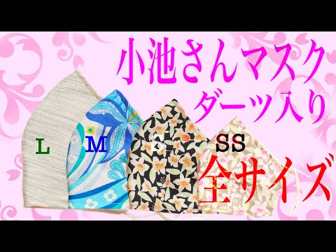 百合子マスクの作り方 型紙